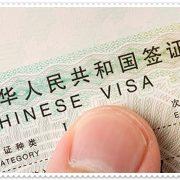 Çin vizesi nasıl alınır Çin vizesi başvuru süreci